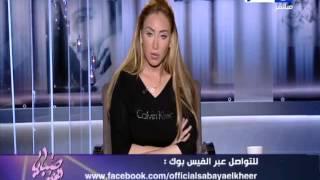 صبايا الخير - ريهام سعيد :   اكن لاستاذ الاعلامي /  وائل الابراشي كل الاحترام