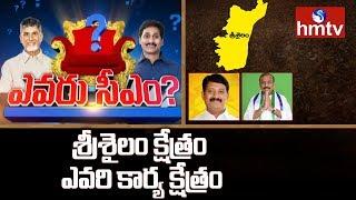 Tough Fight in Srisailam Segment | Evaru CM | hmtv