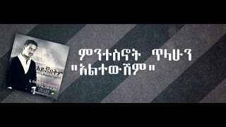Mentesnot Tilahun - Altewshim - (Official Music Video) - Ethiopian Music New 2016