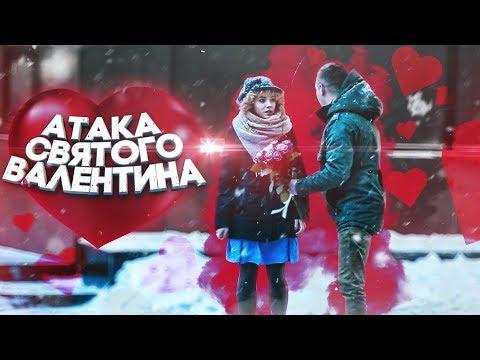 АТАКА СВЯТОГО ВАЛЕНТИНА / ПРАНК