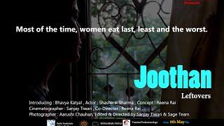 Joothan : Leftovers (Short Film based on Discrimination)