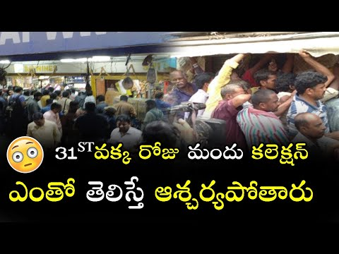 TS & AP New Year 2020 Alcohol Collection | Liquor Sales Increase in Telangana 2020 | Telugu Talkies