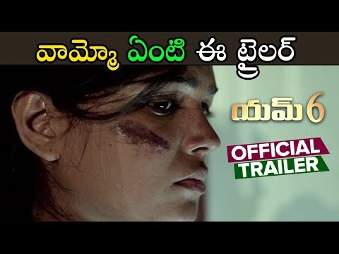 #M6 Movie Official Trailer 2018 - Latest Telugu Movie 2018 - Sahithimedia