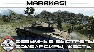 Безумные выстрелы, с одной плюхи убивает двоих, бомбардиры World of Tanks