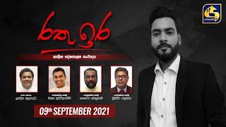 Rathu Ira ll  2021-09-09