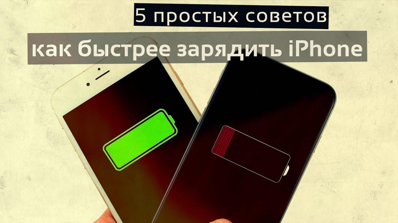 Как сделать что бы показывал процент заряда айфон