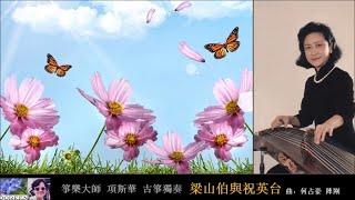 古箏獨奏 梁山伯與祝英台 項斯華 Xiang Sihua