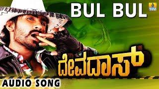 Bulbul - Bul Bul - Devadas - Kannada Movie