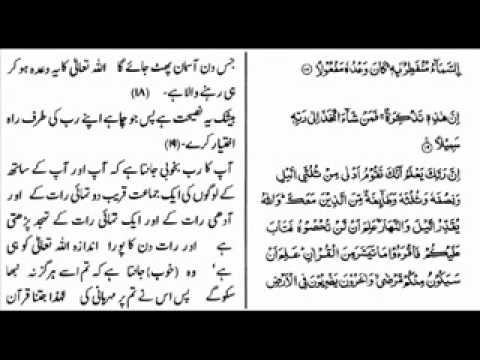 Quran Surah Muzammil By Qari Ziyad Patail With Urdu Translation...