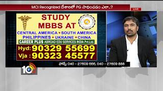 విదేశాలలో MBBS చదవాలంటే ..? | Career Plus Abroad Edu Services India Pvt