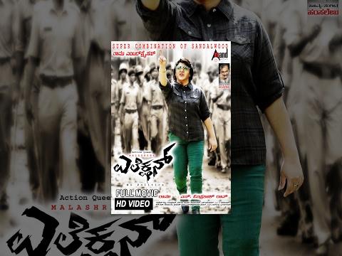 Election-- ಎಲೆಕ್ಷನ್   Kannada New Movies Full HD    Ravishankar,Maalashri