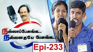 Which medium of education is beneficial for society?Part 6 |Nalla Pesunga Nalladhaye Pesunga-Epi 233