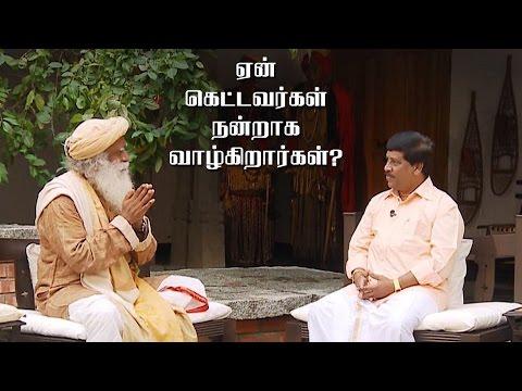 ஏன் கெட்டவர்கள் நன்றாக வாழ்கிறார்கள்? Why Do Bad People Live Well? - Sadhguru Tamil Video