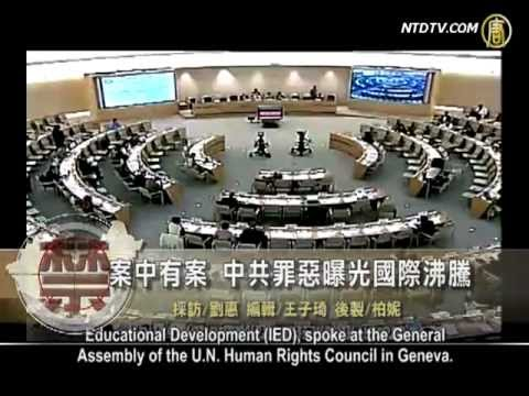 International Exposure of CCP's Crimes Against Humanity