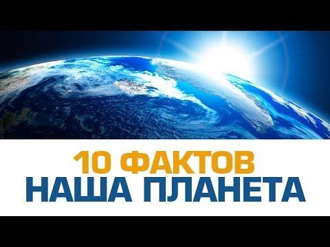 10 захватывающих фактов о ЗЕМЛЕ