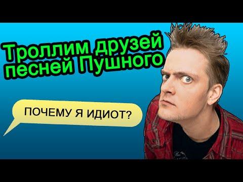 Пранк Песней - Троллим друзей песней Пушного