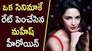 Kiara Advani Hikes Her Remuneration For Boypati Movie | Ram Charan