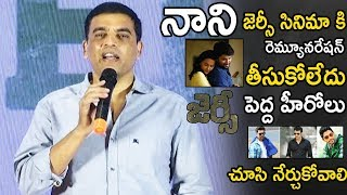 Dil Raju Praises Natural Star Nani at Jersey Movie Success Meet | Life Andhra Tv