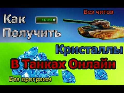 чит коды на танки онлайн 1000000 кристаллов не скачивать