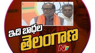 బంగారు తెలంగాణ ఏమోగానీ బాధల తెలంగాణగా మారింది: BJP Leader Laxman