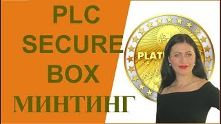 PlatinCoin  PLC SECURE BOX  МИНТИНГ ДОМА Криптосистема Платинкоин PLC GROUP AG