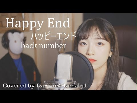 「Happy End ハッピーエンド」back Number│Covered By 김달림과하마발