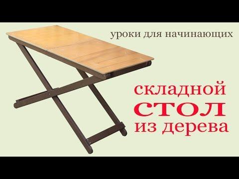 Складной стол для работы своими руками