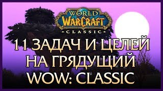 My goals for WoW: Classic.