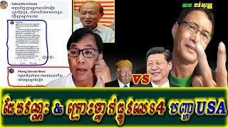 Khan sovan - Pheng vannak and accident st4 and USA, Khmer news today, Cambodia hot news, Breaking