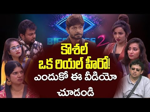 Kaushal Real Facts || Bigg Boss Telugu Season 2 || YOYO Cine Talkies