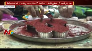 Devi Sharan Navaratri Celebrations in Vemulawada || Sri Raja Rajeshwara Temple