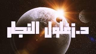 الحلقة (١٤/٤) السماوات السبع و الأرضون السبع في القران و السنة | د. زغلول النجار