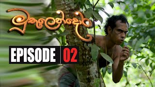 MuthuLenDora | Episode 02 14th January 2020