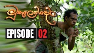 MuthuLenDora | Episode 02 14th January 2020