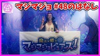 魔法×戦士 マジマジョピュアーズ! 第48話