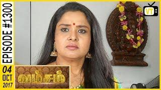 Vamsam - வம்சம்   Tamil Serial   Sun TV    Epi 1300   04/10/2017   Vision Time