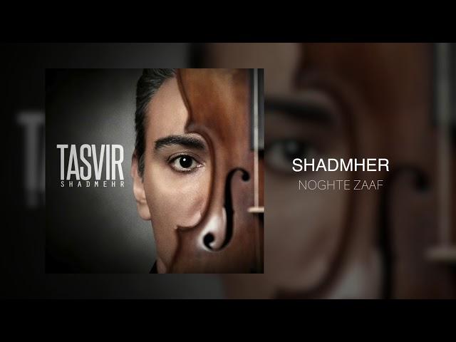 Shadmehr - Noghte Zaaf OFFICIAL TRACK - TASVIR ALBUM