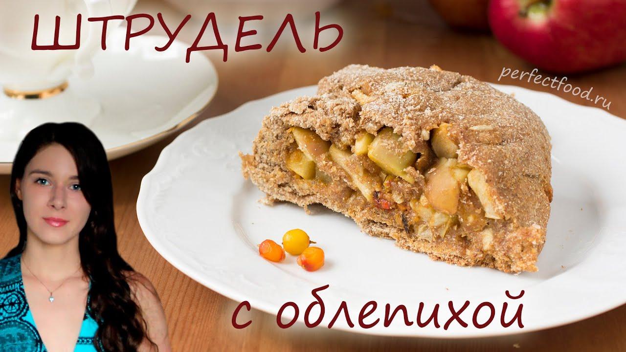 Постный штрудель с яблоками рецепт с фото