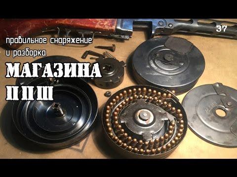Снаряжение и разборка дискового магазина ППШ