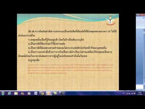 คลิปวิดีโอ (แนวข้อสอบ)พ.ร.บ.วิธีปฏิบัติราชการทางปกครอง