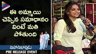 Funny Interaction with Fans | Mahanubhavudu Pre Release Event | Sharwanand | Mehreen | Thaman S