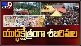 శబరిమలలో కొనసాగుతున్న ఉద్రిక్తత || Kerala