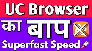 ये है सभी ब्राउज़र का बाप/Bye Bye UC Browser 😎