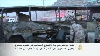 مقتل العشرات بتفجيرات في كابل وهلمند بأفغانستان