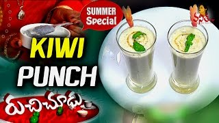 Kiwi Punch Recipe || Healthy Summer Cooler Drink || Ruchi Chudu || Vanitha TV