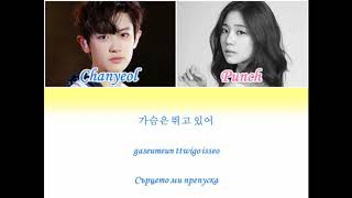 Chanyeol, Punch - Stay with me (GOBLIN OST 1; Color Coded Lyrics; Bulgarian translation)
