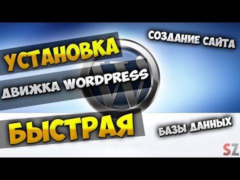 Создание и настройка сайта на движке WordPress. Работа в панеле хостинга ISPManager.