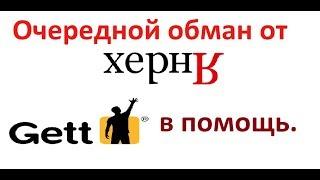 Развод от Яндекс такси. Заработок таксиста в #Gett #Гет #такси в Нижнем Новгороде