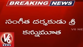 Tollywood Music Director Sri passes away (18-04-2015)