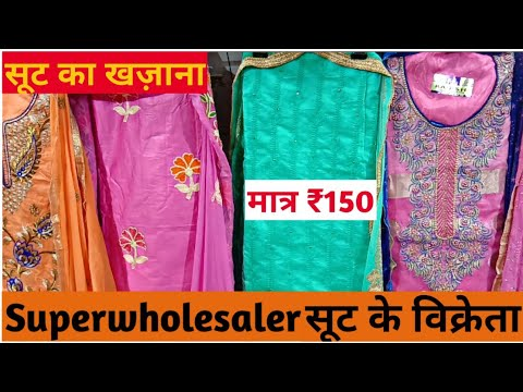 wholesale suits cheapest market | Buy suits at cheapest price just ₹150 only | Real textile